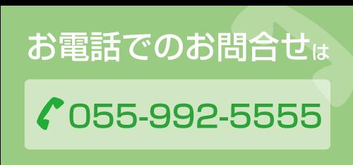 お電話でのお問合せは055-992-5555までお気軽に